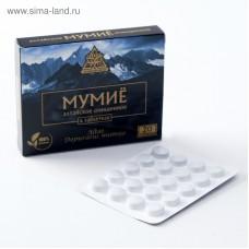 Мумие очищенное таб 0,2г. №20., Алтайский нектар