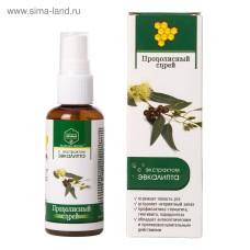 Спрей прополисный с экстрактом эвкалипта 50мл Зеленый Алтай