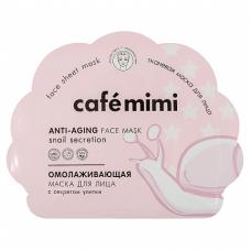 Омолаживающая тканевая маска для лица 22 мл., Cafe Mimi