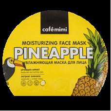 Увлажняющая тканевая маска для лица 22 мл., Cafe Mimi