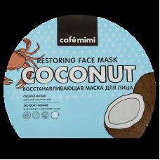 Восстанавливающая тканевая маска для лица 22 мл., Cafe Mimi