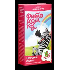 """Чай детский травяной иммунный """"Здоровый малыш"""" ф/п №20 Фитоком"""