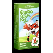 """Чай детский травяной витаминный """"Бодрый малыш"""" ф/п №20 Фитоком"""