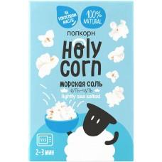 Микроволновый попкорн на кокосовом масле Морская соль, 65г.,Holy Corn