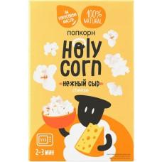 Микроволновый попкорн на кокосовом масле Нежный сыр, 70г.,Holy Corn