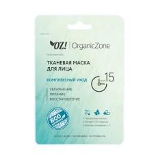 "Тканевая  маска для лица ""Комплексный уход"" 20мл OZ! OrganicZone"