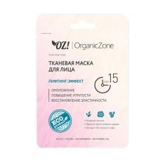 """Тканевая  маска для лица """"Лифтинг-эффект"""" 20мл OZ! OrganicZone"""