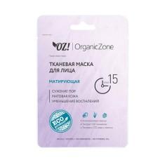 "Тканевая  маска для лица ""Матирующая"" 20мл OZ! OrganicZone"